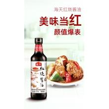 海天红烧酱油500ml