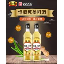 恒顺葱姜料酒酿造料酒500ml