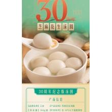 三全三十周年纪念黑芝麻/芝麻花生汤圆360g