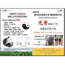 菽谷全营养优化脱毒大豆组合(免费体验4个月)