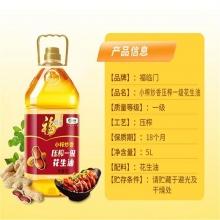福临门小榨一级花生油5L